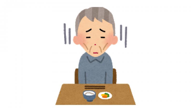 食欲がないおじいさん