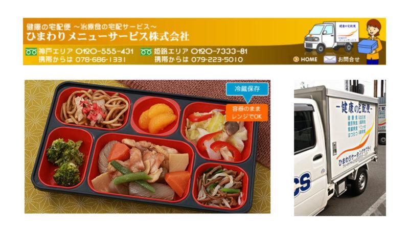 治療食の宅配サービス・ひまわりメニューサービス株式会社