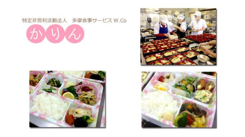 特定非営利活動法人多摩食事サービスW.Co*かりんの配食サービス