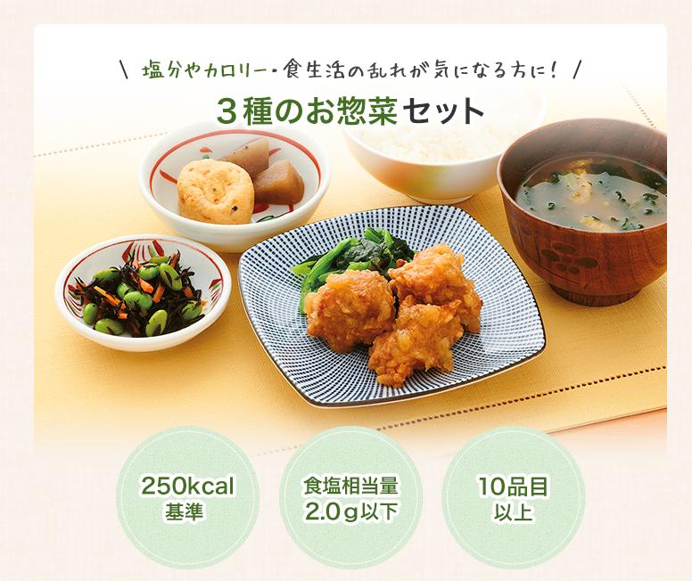 ワタミの宅食ダイレクト・塩分ケアコース