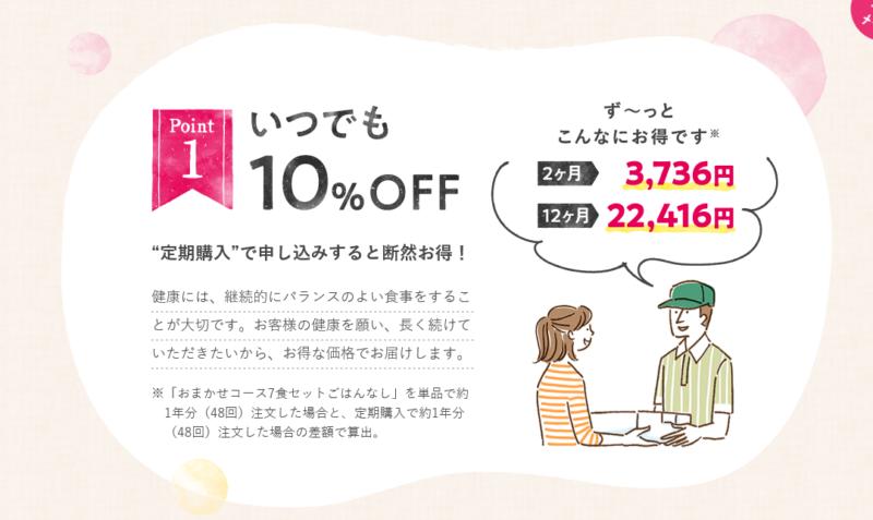 ワタミの宅食ダイレクト・定期購入