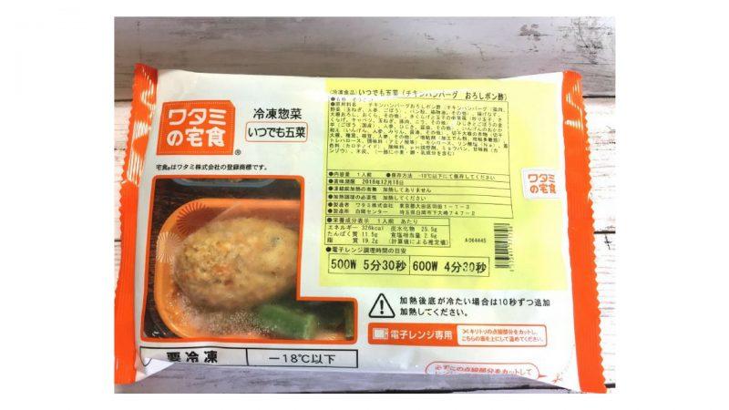 ワタミの宅食ダイレクト・チキンハンバーグおろしポン酢のパッケージ