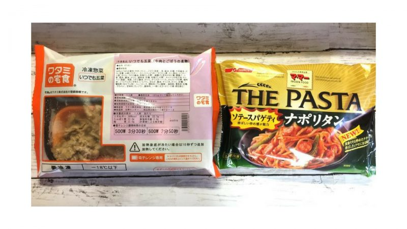 ワタミの宅食とママーのスパゲッティ