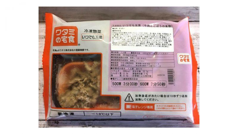ワタミの宅食ダイレクト・牛肉とごぼうの煮物パッケージ