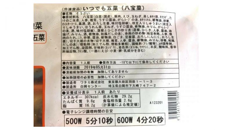 ワタミの宅食ダイレクト・八宝菜の原材料