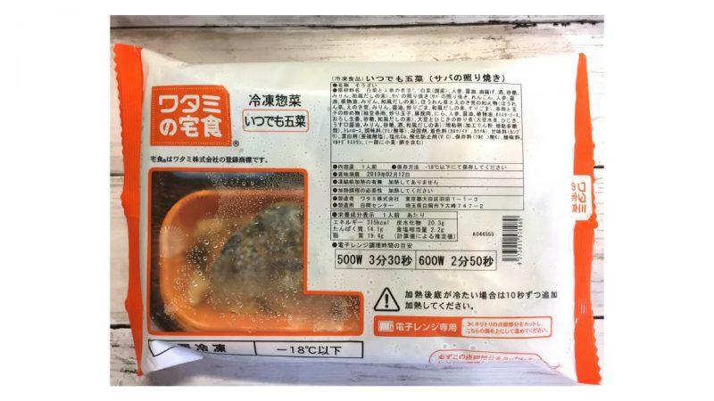 ワタミの宅食ダイレクト・サバの照り焼きパッケージ