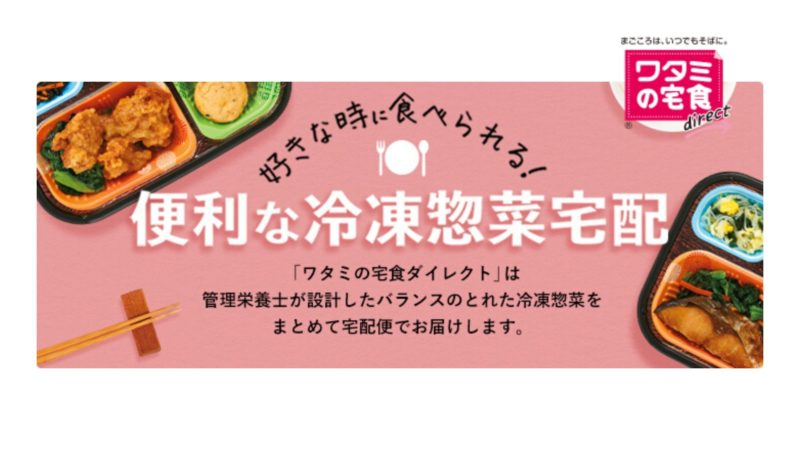 ワタミの宅食ダイレクト