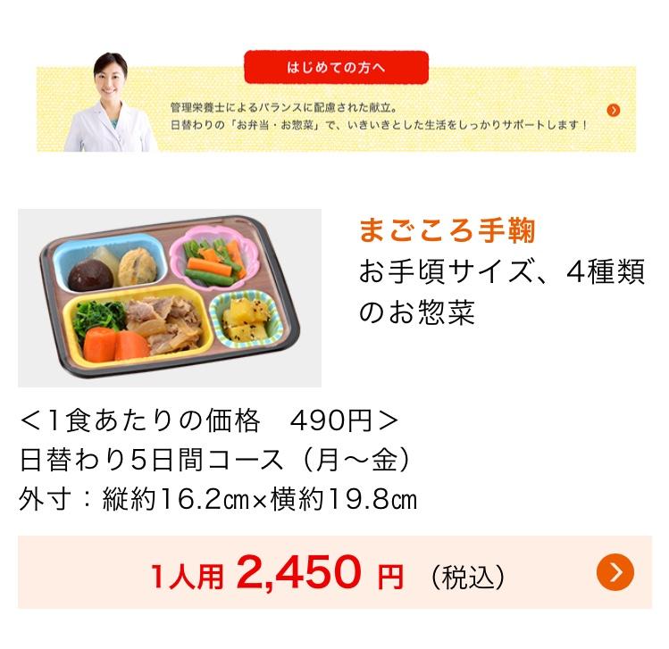 ワタミの宅食・注文スタート