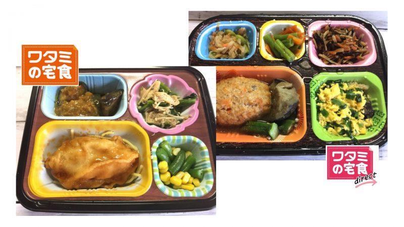 和民の宅食