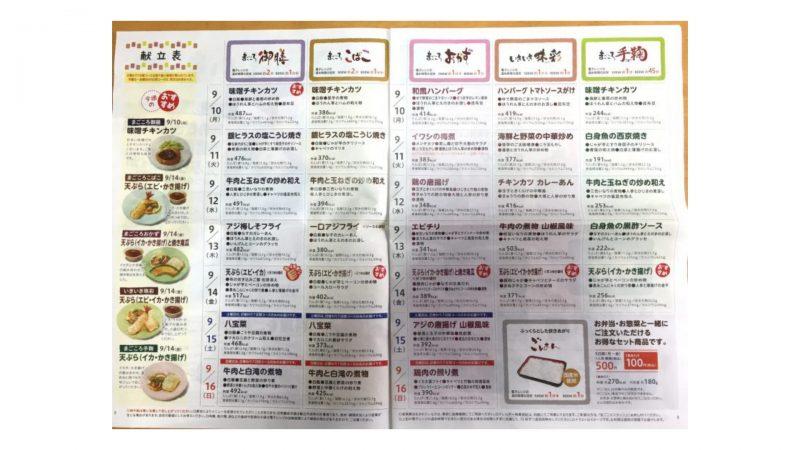 ワタミの宅食・メニュー表