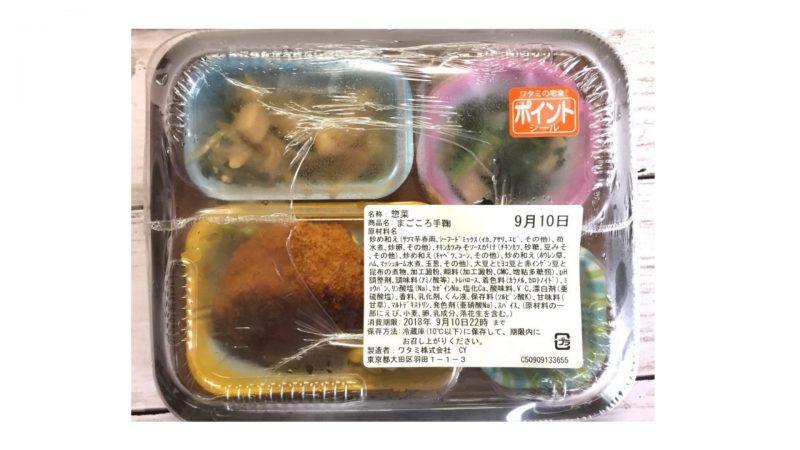 ワタミの宅食・味噌チキンカツのパッケージ