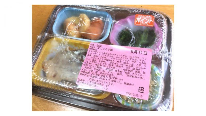 ワタミの宅食・白身魚の西京焼きのパッケージ