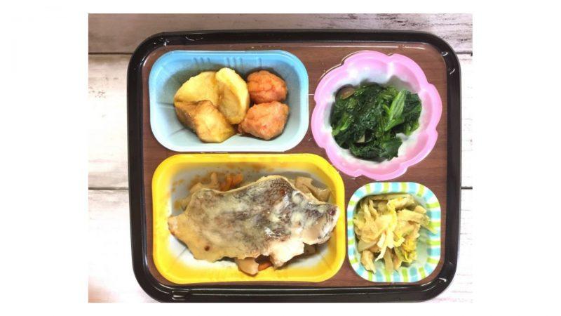ワタミの宅食・白身魚の西京焼き