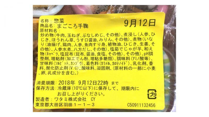 ワタミの宅食・牛肉と玉ねぎの炒め和えの原材料