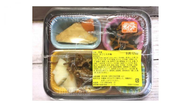 ワタミの宅食・牛肉と玉ねぎの炒め和えのパッケージ