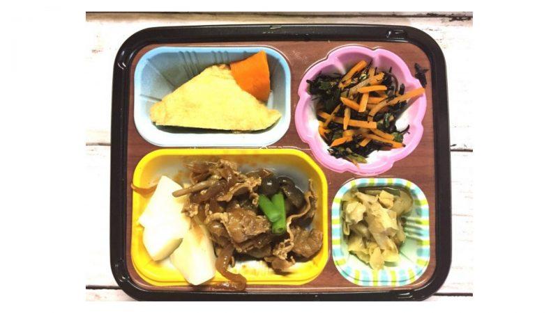 ワタミの宅食・牛肉と玉ねぎの炒め和え