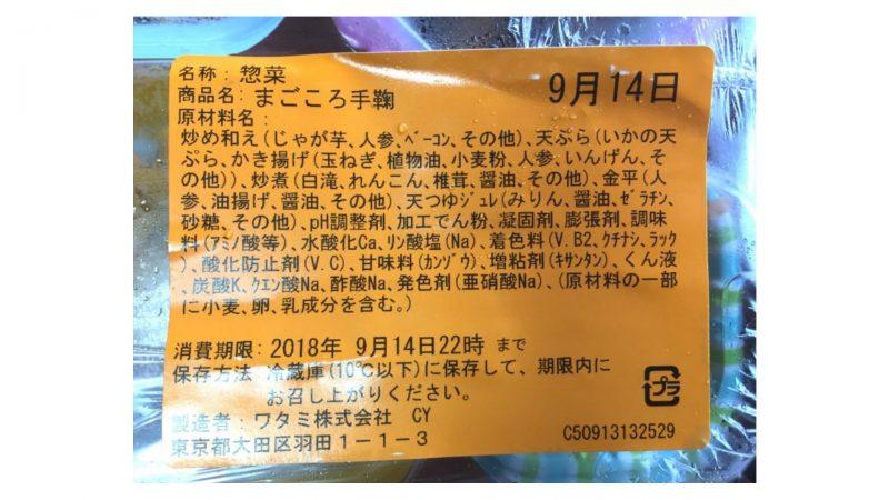 ワタミの宅食・天ぷら(イカ・かき揚げ)の原材料