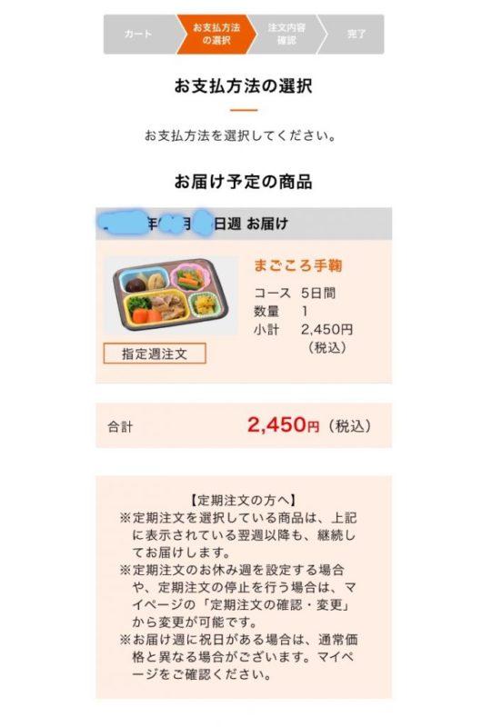ワタミの宅食・支払い方法の選択
