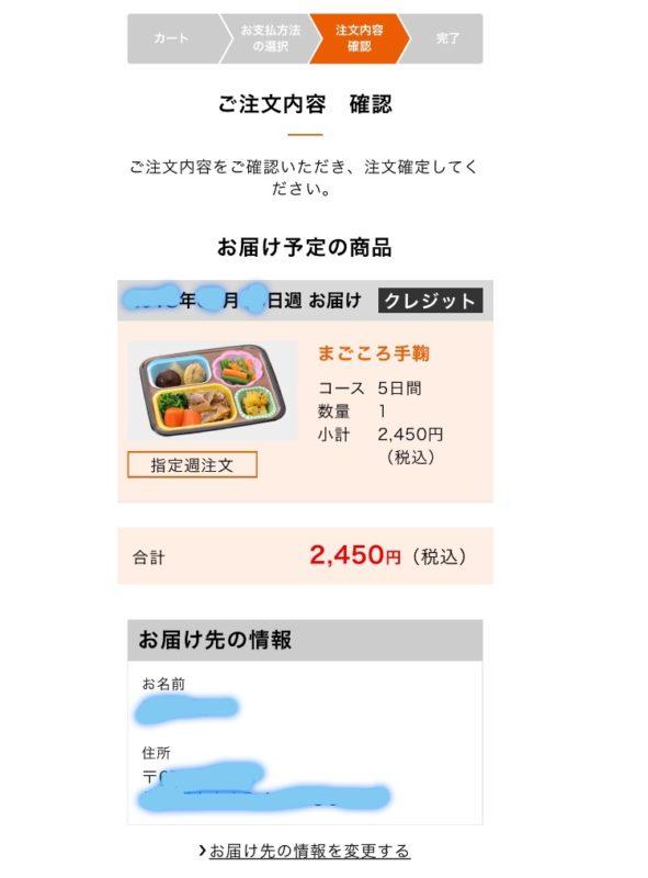 ワタミの宅食・注文の内容確認