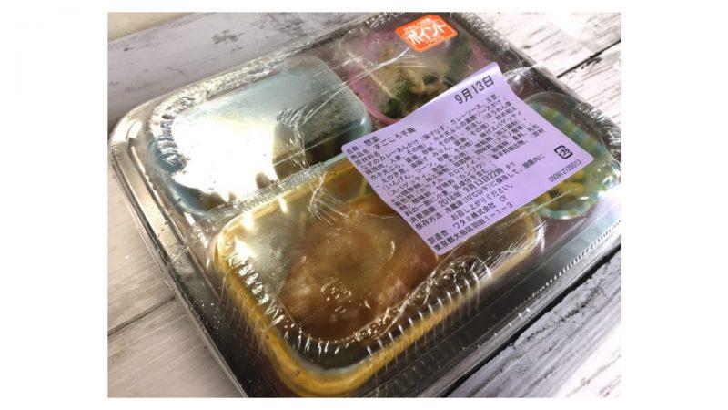 ワタミの宅食・白身魚の黒酢ソースパッケージ