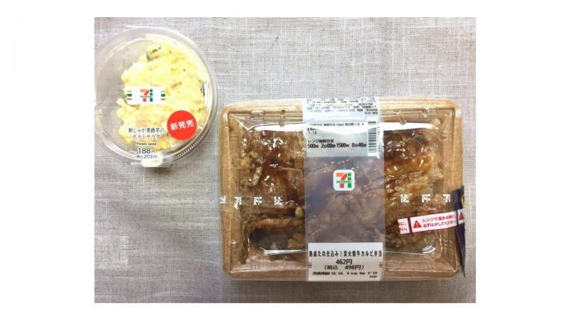 セブンイレブン・炭火焼牛カルビ弁当と男爵芋のポテトサラダ