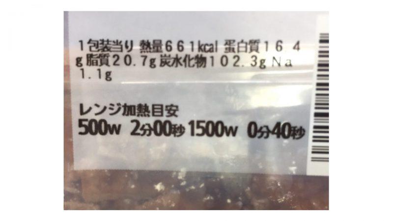 セブンイレブン・炭火焼牛カルビ弁当のカロリーと栄養価