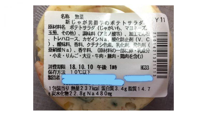 セブンイレブン・男爵芋のポテトサラダのカロリーと栄養価