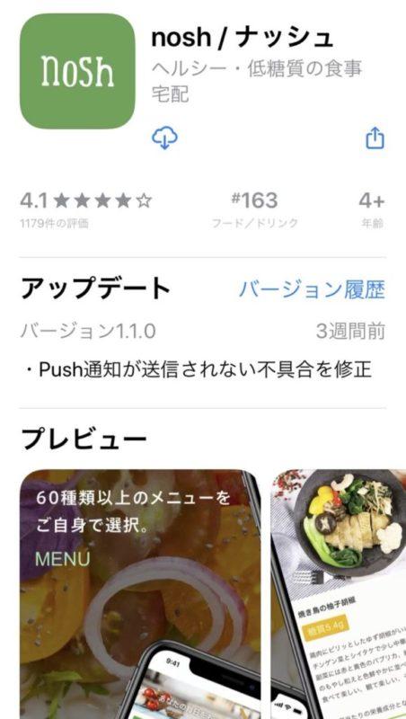 noshアプリ(iPhone)