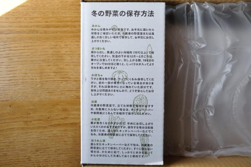 オイシックスおためしセットの箱の内側