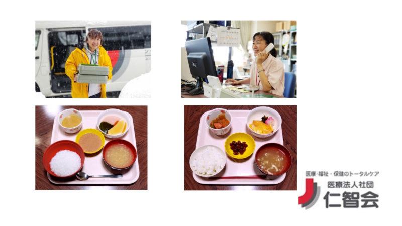 金沢南ケアセンター*配食サービス