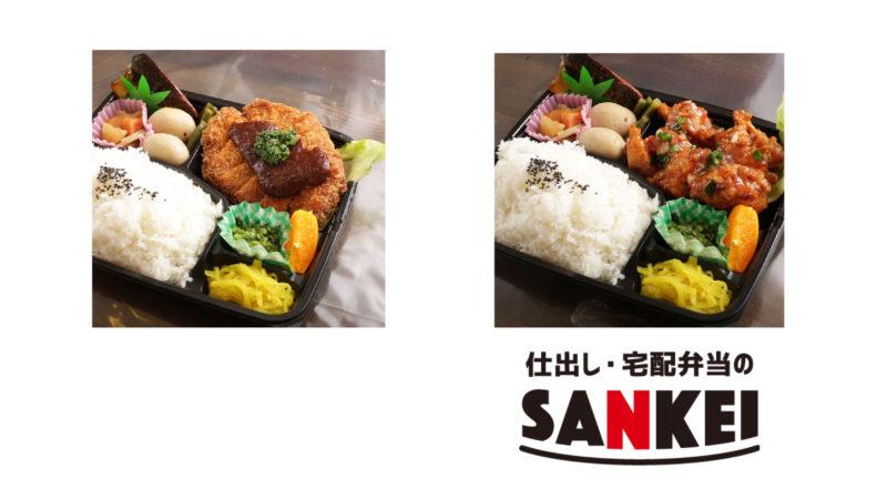 仕出し・宅配弁当のSANKEI(さんけい)