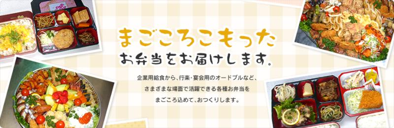 株式会社ミールサービス*なごみ弁当