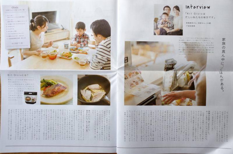 オイシックスのパンフレット、家族の食卓の風景