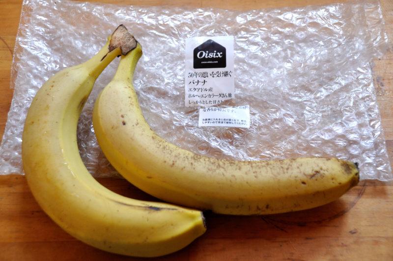 オイシックスのバナナ