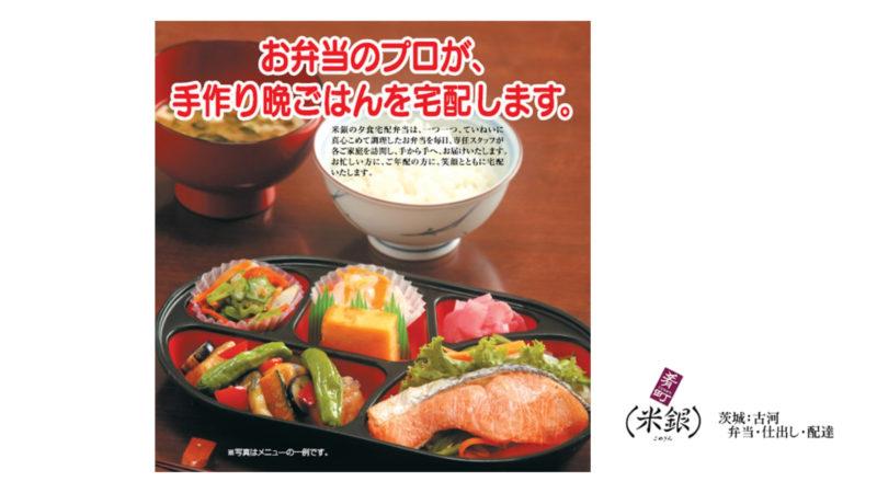 米銀・夕食宅配弁当