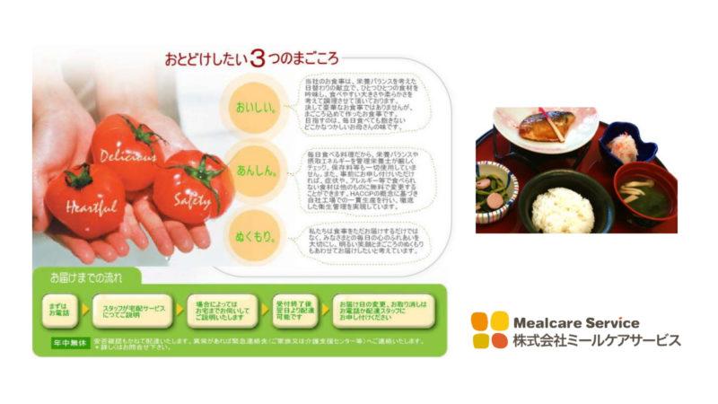 株式会社ミールケアサービス*小山市配食サービス