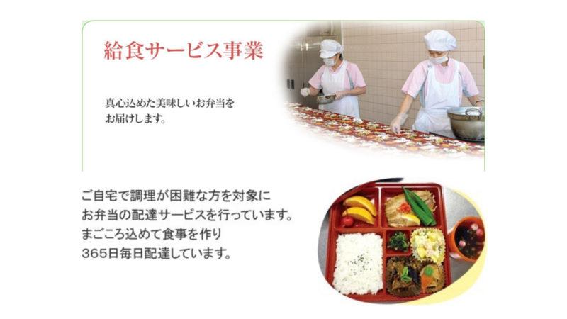 社会福祉法人椎原寿恵会*真心の園・給食サービス