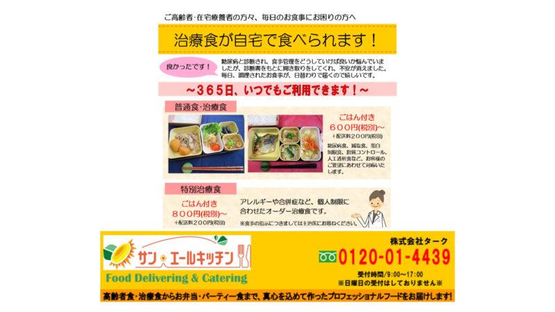 日本栄養給食協会グループ・株式会社ターク・サンエールキッチン