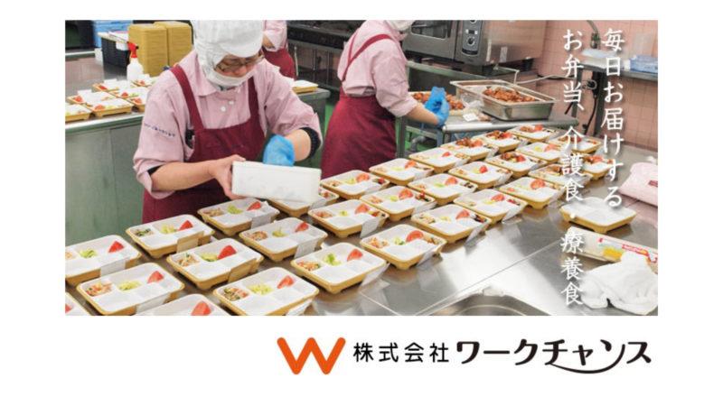 株式会社ワークチャンス・配食サービス