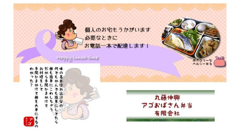 丸藤伸興アゴおばさん弁当有限会社