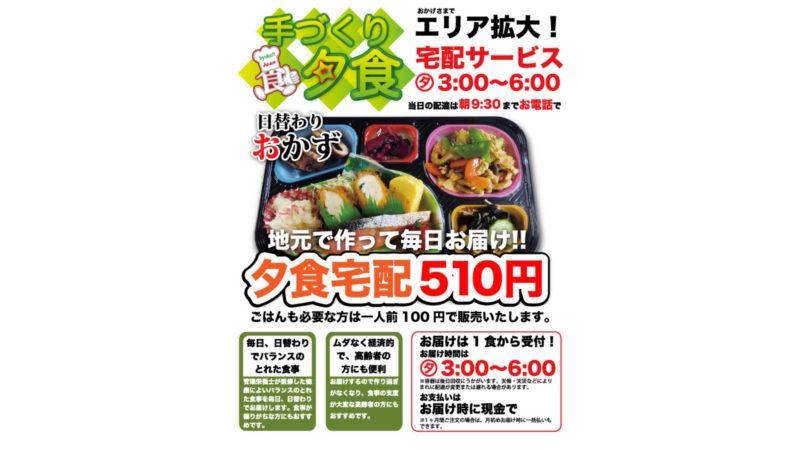 ハローランチ・秋田県南店
