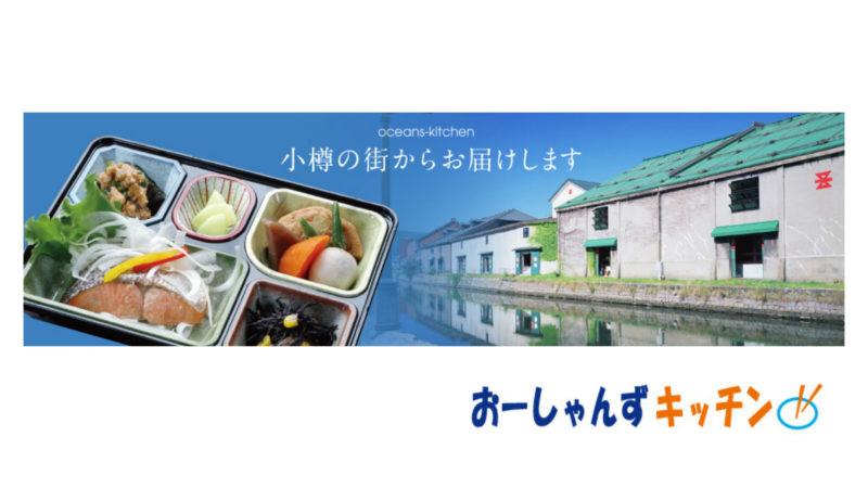 小樽市の食事配達サービス*おーしゃんずキッチン