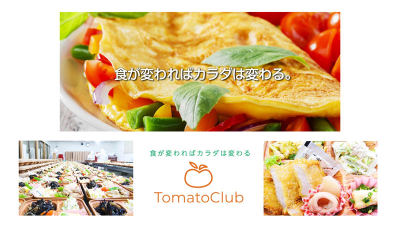トマトクラブ