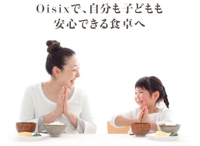 オイシックス公式サイト画像