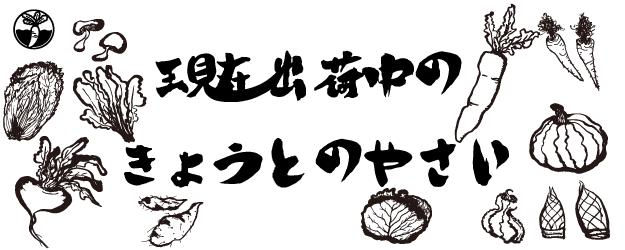 京都やおよしの公式サイト画像