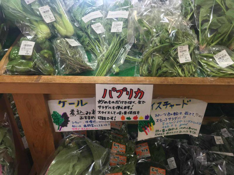 直売所に並ぶ野菜