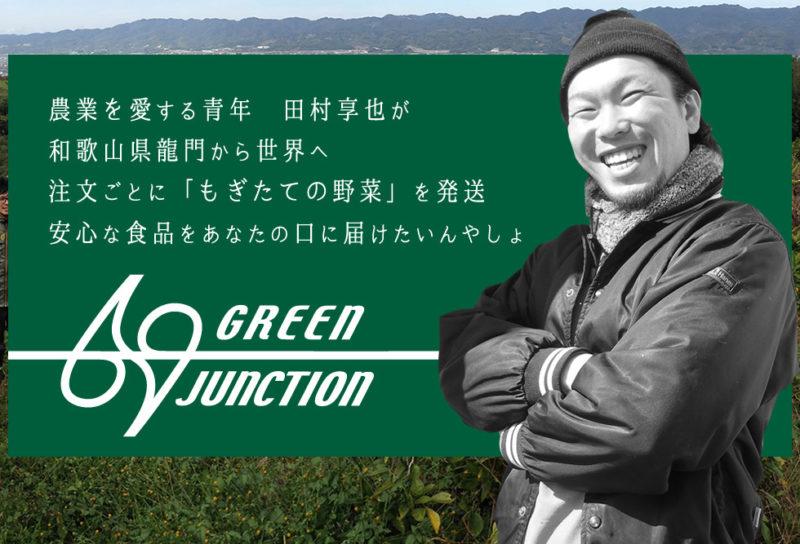 Green Junction ホームページよりトップ画像 笑顔の生産者