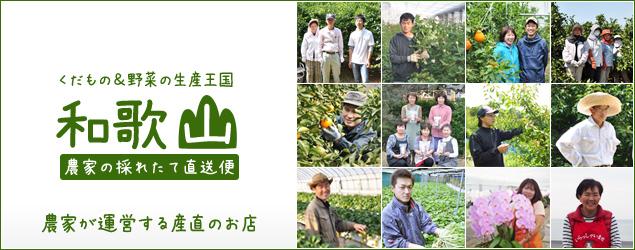 和味ホームページよりトップ画像 たくさんの生産者の写真