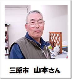 愛菜連の所属農家さん 山本さんの写真 眼鏡をかけた初老の男性