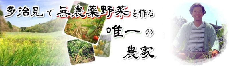 平井農園ホ ームページより 農園紹介の画像